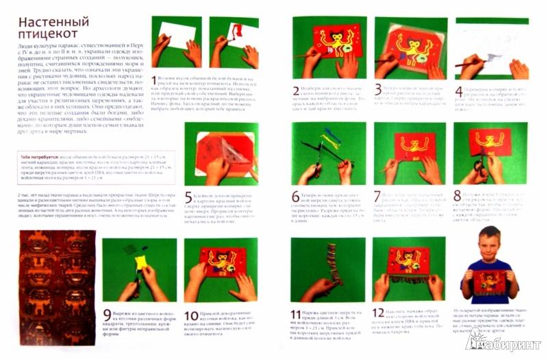 Иллюстрация 1 из 22 для Мумии. Чудовища - Фиона Макдоналд   Лабиринт - книги. Источник: Лабиринт