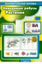 Савушкин С. Н. Невидимые ребусы. Растения. Занимательная логика