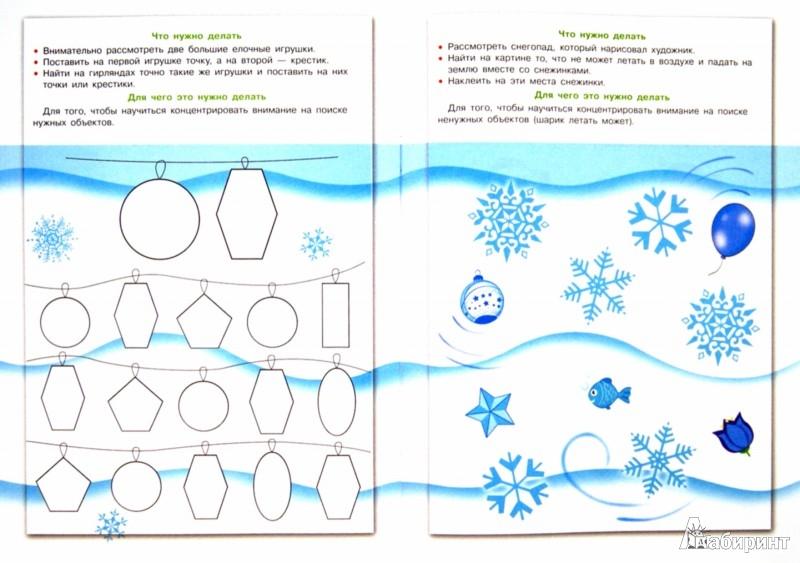 Иллюстрация 1 из 14 для Умная зима. Для детей от 3-х лет - И. Мальцева   Лабиринт - книги. Источник: Лабиринт