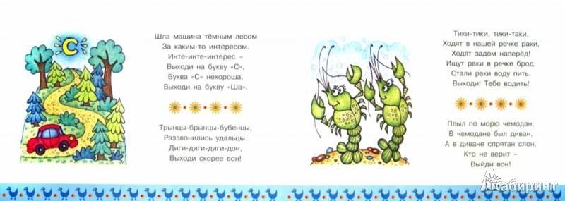 Иллюстрация 1 из 16 для Считалочки. Отработка трудных звуков | Лабиринт - книги. Источник: Лабиринт