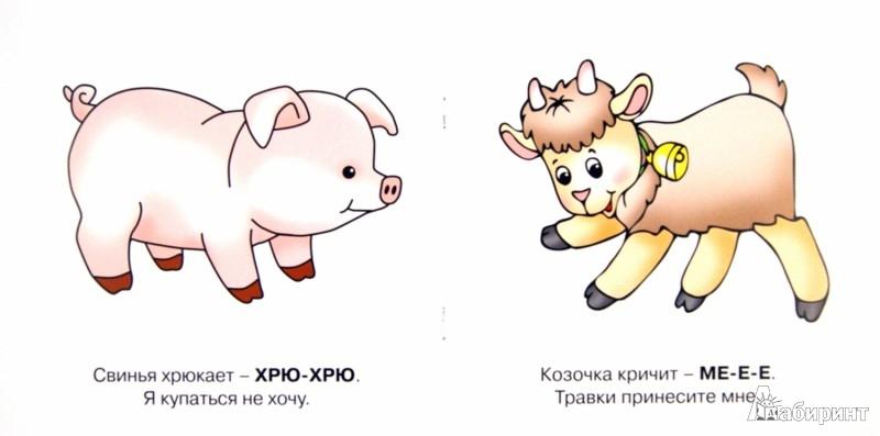 Иллюстрация 1 из 19 для Домашние животные! Детям от 1-го года - Ольга Громова | Лабиринт - книги. Источник: Лабиринт