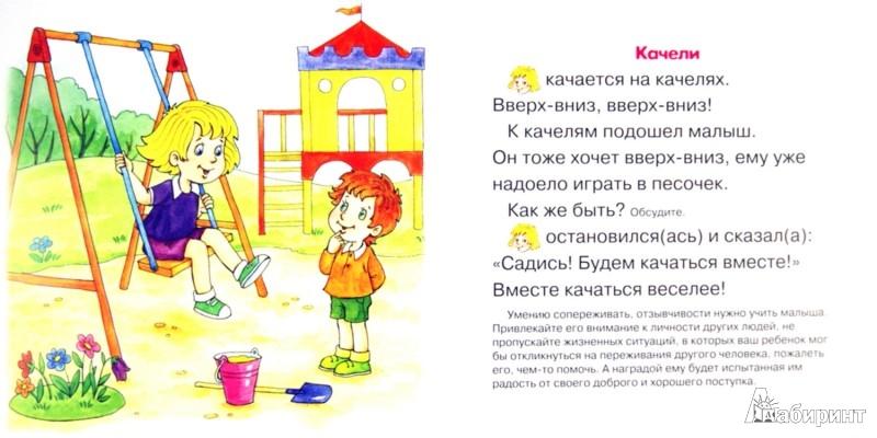 Иллюстрация 1 из 12 для Книжка про меня. Для детей от 3-х лет - Дарья Колдина | Лабиринт - книги. Источник: Лабиринт