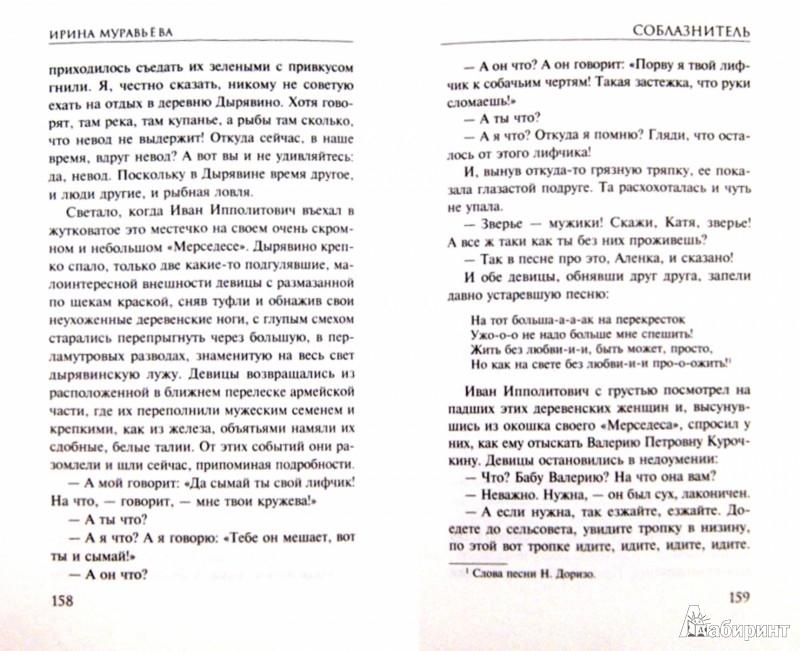 Иллюстрация 1 из 10 для Соблазнитель - Ирина Муравьева | Лабиринт - книги. Источник: Лабиринт