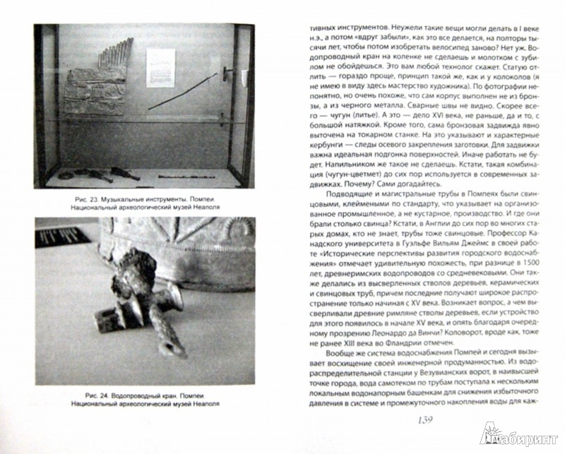 Иллюстрация 1 из 16 для Гибель Помпеи. Как лгут историки - Андреас Чурилов   Лабиринт - книги. Источник: Лабиринт