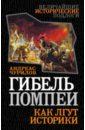 Чурилов Андреас Гибель Помпеи. Как лгут историки гибель помпеи
