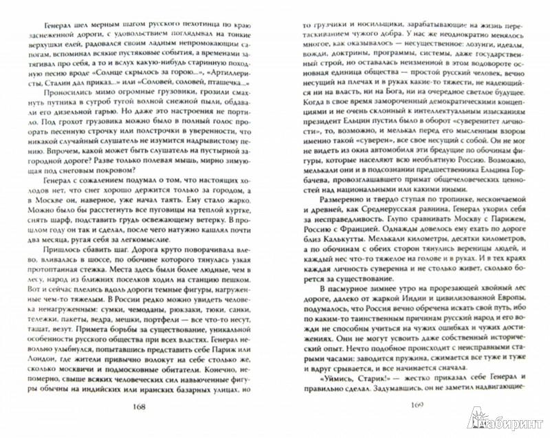 Иллюстрация 1 из 8 для КГБ шутит. Афоризмы от начальника советской разведки и его сына - Шебаршин, Шебаршин | Лабиринт - книги. Источник: Лабиринт
