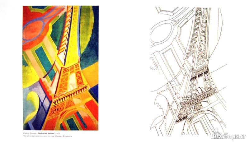 Иллюстрация 1 из 36 для Париж | Лабиринт - книги. Источник: Лабиринт