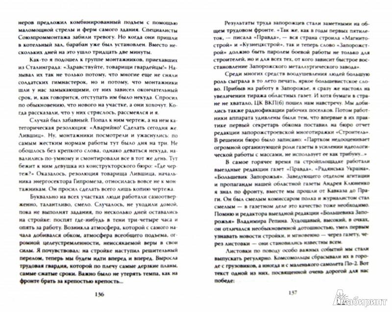 Иллюстрация 1 из 14 для Генсеками не рождаются - Леонид Брежнев | Лабиринт - книги. Источник: Лабиринт