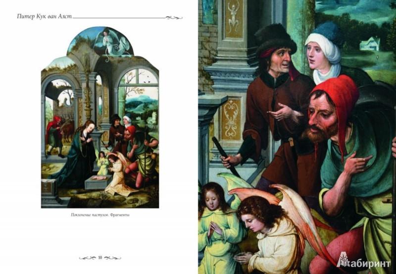 Иллюстрация 1 из 14 для Кунстхалле. Бремен - Елена Милюгина | Лабиринт - книги. Источник: Лабиринт