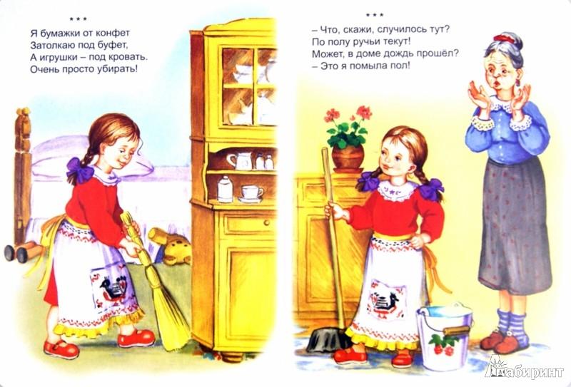 Иллюстрация 1 из 9 для Мамин фартук - Татьяна Тонина | Лабиринт - книги. Источник: Лабиринт