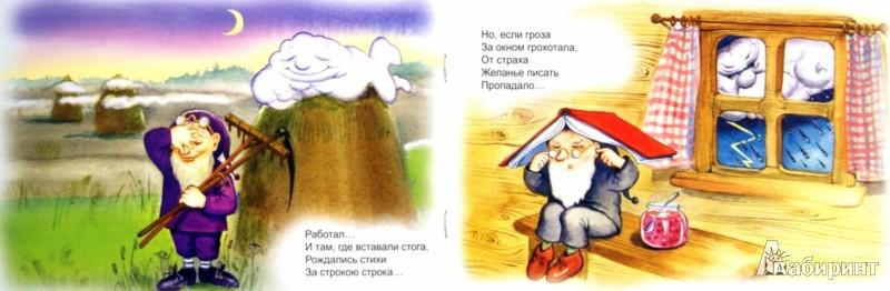 Иллюстрация 1 из 18 для Сказка про гномика по имени Стих - Борис Борисов | Лабиринт - книги. Источник: Лабиринт