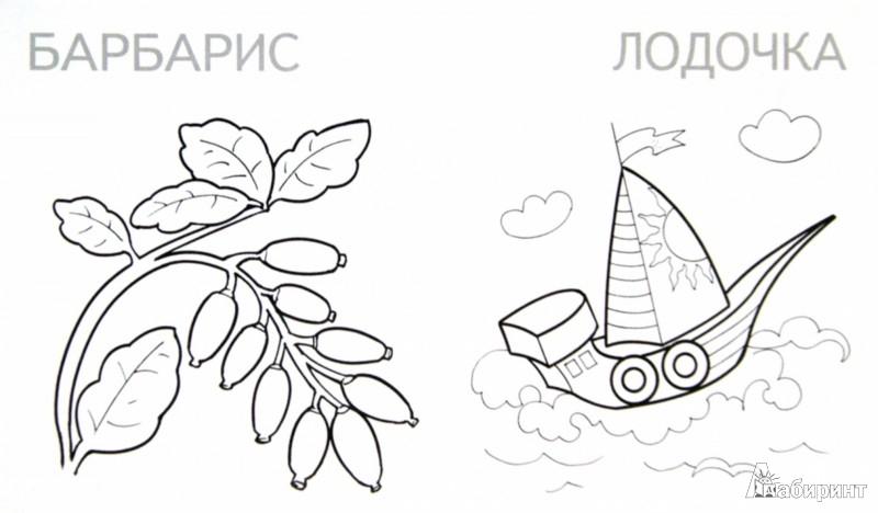 Иллюстрация 1 из 18 для Лодочка | Лабиринт - книги. Источник: Лабиринт