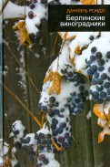 Берлинские виноградники