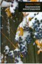 Рондо Даниэль Берлинские виноградники