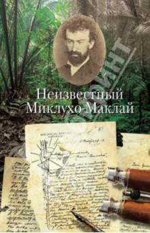 Неизвестный Миклухо-Маклай