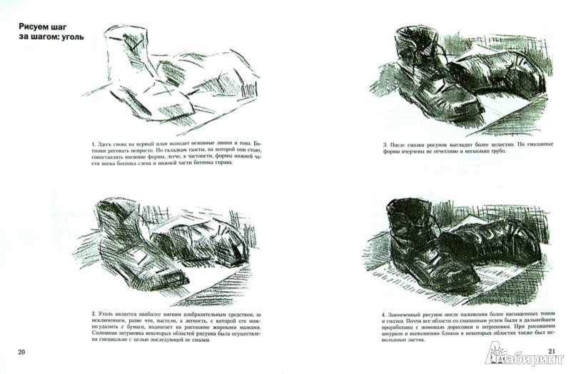 Иллюстрация 1 из 10 для Учитесь рисовать карандашом, углем и мелком - Ганс Шварц | Лабиринт - книги. Источник: Лабиринт