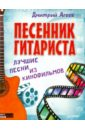 Агеев Дмитрий Викторович Песенник гитариста. Лучшие песни из кинофильмов