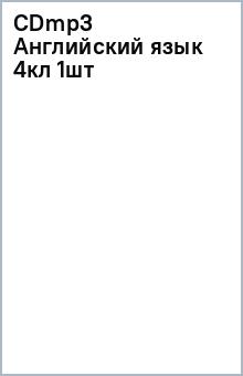 CDmp3 Английский язык 4кл (1шт)