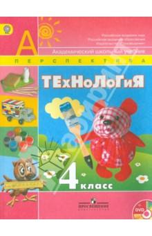 Технология. 4 класс. Учебник/ AUJC (+DVD)