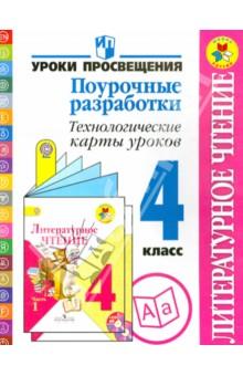 Литературное чтение. Поурочные разработка. Технические карты уроков. 4 класс. ФГОС