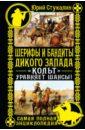 Шерифы и бандиты Дикого Запада, Стукалин Юрий Викторович