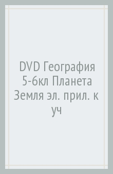 DVD География 5-6кл Планета Земля (эл. прил. к уч)