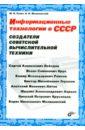Обложка Информационные технологии в СССР. Создатели советской вычислительной техники