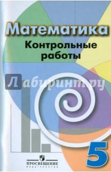 Книга Математика Контрольные работы класс Кузнецова  Математика Контрольные работы 5 класс