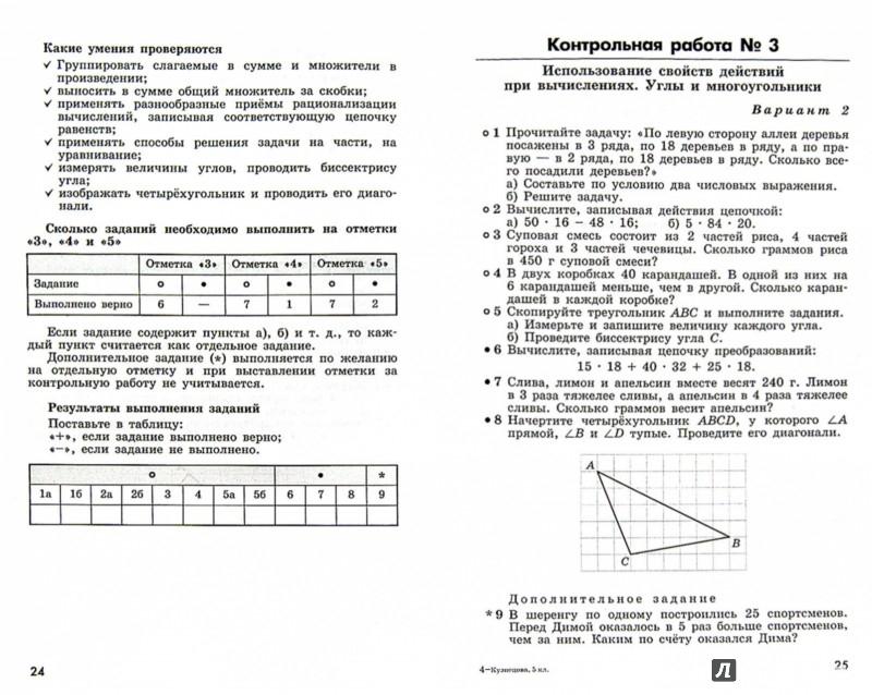 1 четверть решебник 6 класс контрольная математике кузнецов по