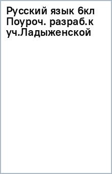 Русский язык 6кл [Поуроч. разраб.]к уч.Ладыженской