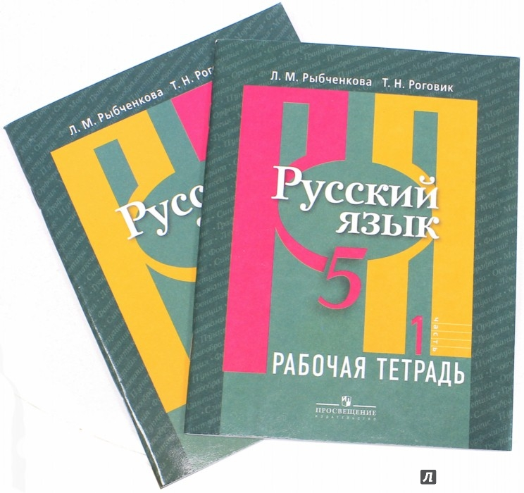 5кл русскому рыбченкова по гдз