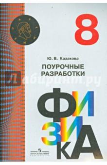 Физика. 8 класс. Поурочные разработки архимед математическая регата 8 специальный выпуск 90