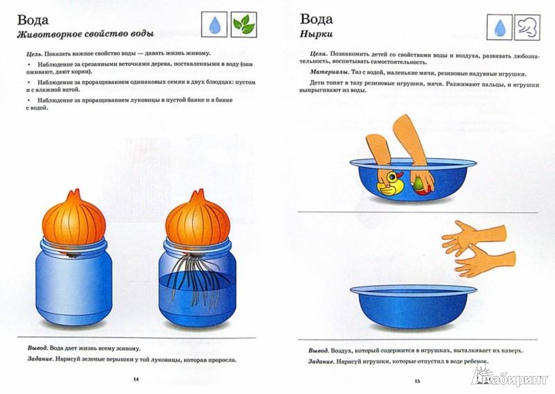 Иллюстрация 1 из 13 для Рабочая тетрадь по опытно-экспериментальной деятельности (подготовительная к школе группа). ФГОС - Ольга Попова | Лабиринт - книги. Источник: Лабиринт