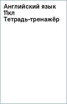 Английский язык 11кл [Тетрадь-тренажёр]