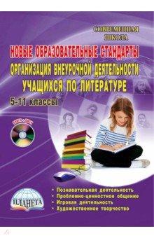 Новый образовательный стандарт. Организация внеуроч деят. учащихся по литературе. 5-11кл. ФГОС (+CD)