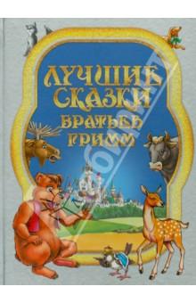 Лучшие сказки Братьев Гримм все лучшие сказки для детей