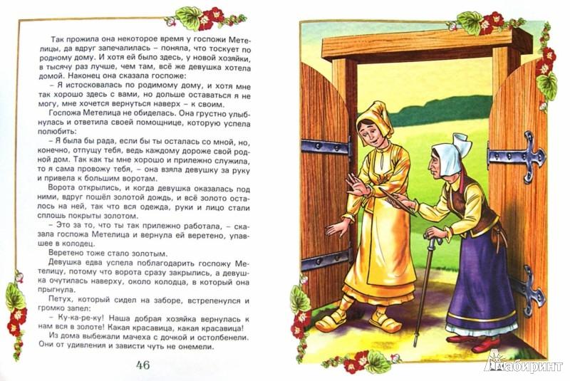 Иллюстрация 1 из 8 для Лучшие сказки Братьев Гримм - Гримм Якоб и Вильгельм   Лабиринт - книги. Источник: Лабиринт