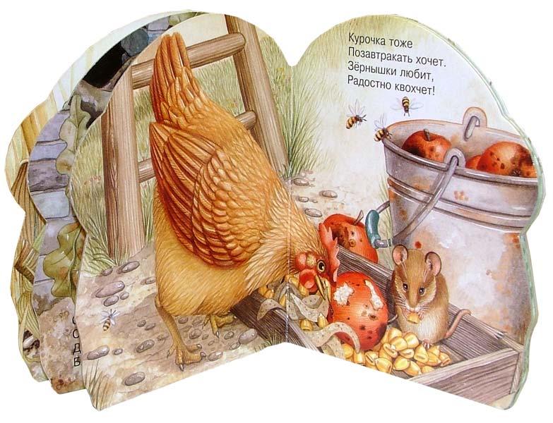 Иллюстрация 1 из 8 для Про мышку. Зверята - В. Комаров | Лабиринт - книги. Источник: Лабиринт