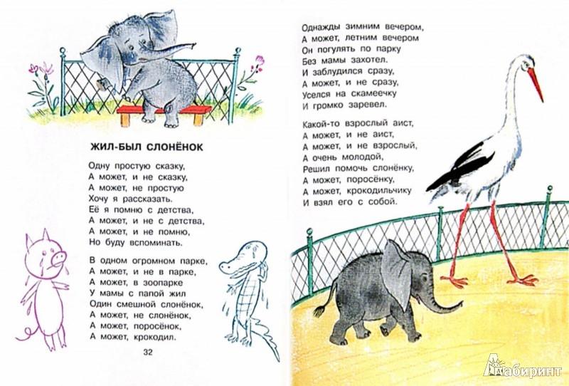 Иллюстрация 1 из 27 для Стихи для детей - Эдуард Успенский   Лабиринт - книги. Источник: Лабиринт