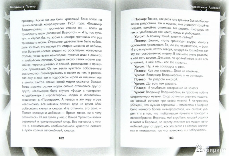 Иллюстрация 1 из 13 для Одноэтажная Америка - Владимир Познер | Лабиринт - книги. Источник: Лабиринт