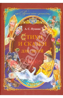 Купить Стихи и сказки для детей, Улыбка, Сборники произведений и хрестоматии для детей