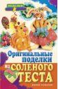 Савина Наталья Владимировна Оригинальные поделки из соленого теста