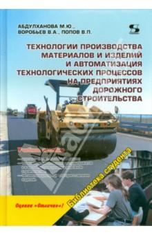 Технологии производства материалов и изделий и автоматизация технологических процессов...