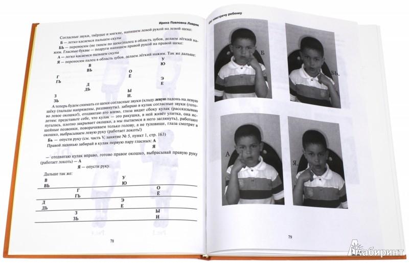 Иллюстрация 1 из 2 для Шаг навстречу ребенку... Спецкурс для учителей начальных классов и родителей - Ирина Лаврик | Лабиринт - книги. Источник: Лабиринт