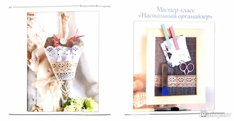 Иллюстрация 1 из 12 для Декор из мешковины и кружева - Алена Рябцова | Лабиринт - книги. Источник: Лабиринт