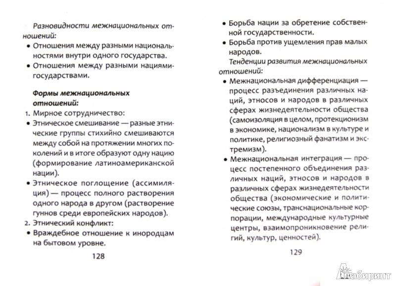 Иллюстрация 1 из 15 для Обществознание. Справочник для подготовки к ЕГЭ - Сергей Маркин | Лабиринт - книги. Источник: Лабиринт
