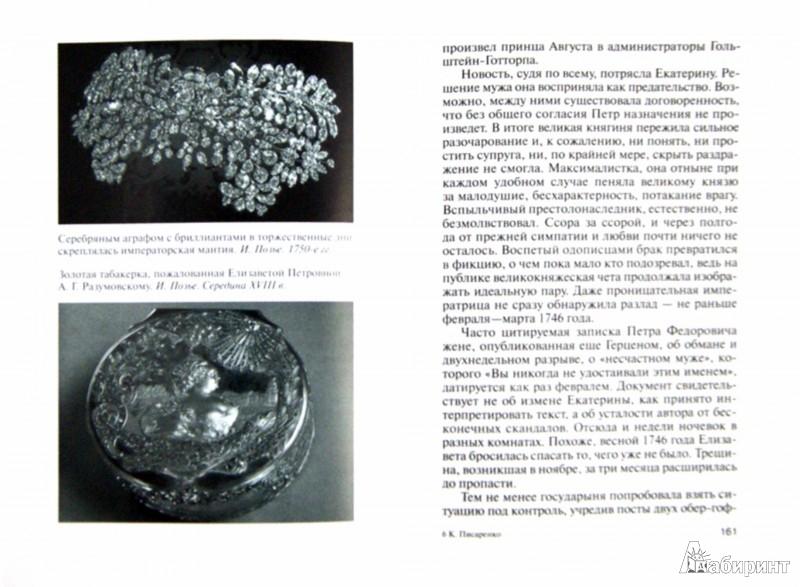 Иллюстрация 1 из 27 для Елизавета Петровна - Константин Писаренко | Лабиринт - книги. Источник: Лабиринт