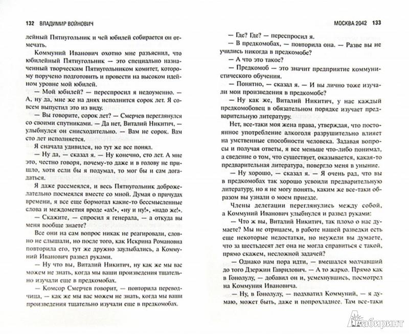 Иллюстрация 1 из 14 для Москва 2042 - Владимир Войнович | Лабиринт - книги. Источник: Лабиринт
