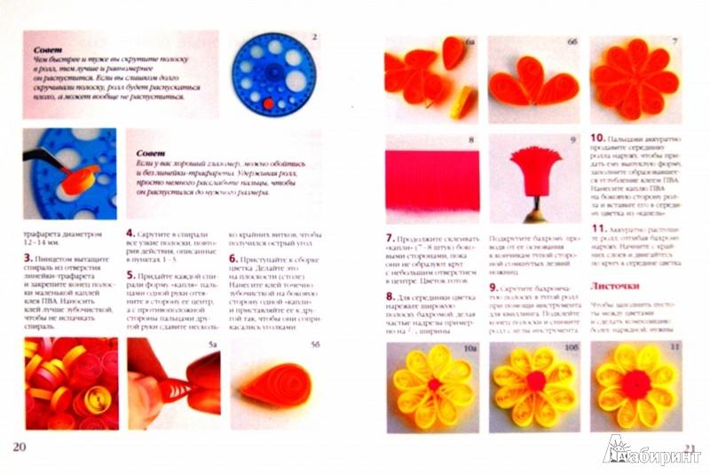 Иллюстрация 1 из 42 для Цветочные шары - Виктория Лаптева | Лабиринт - книги. Источник: Лабиринт