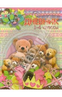 """Дневник школьный. 1-4 классы """"Любимые игрушки"""" (1101-257)"""